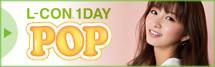 L-CON 1DAY POP