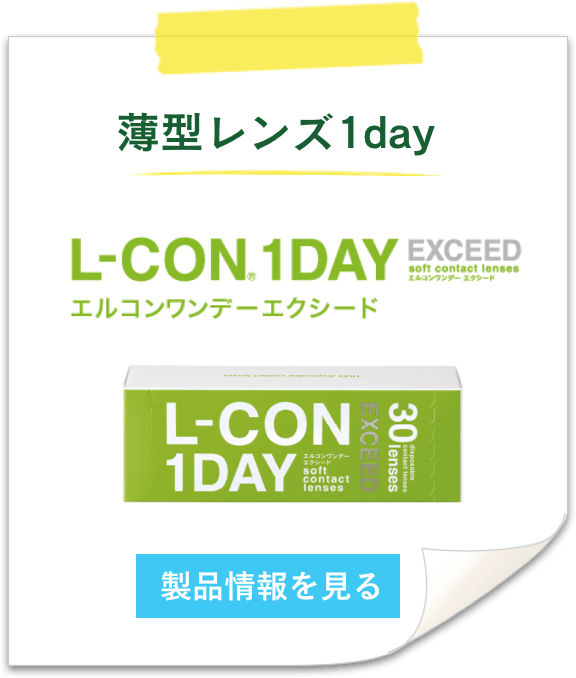 L-CON 1DAY EXCEED エルコンワンデー エクシード