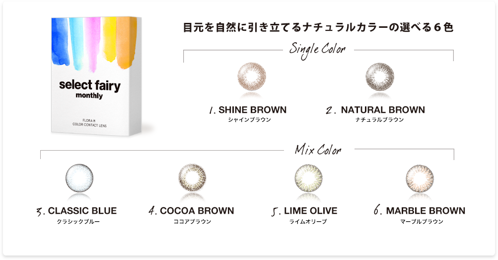 Basic brown ベーシック ブラウン