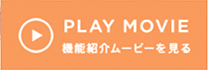 PLAY movie 機能紹介ムービーを見る