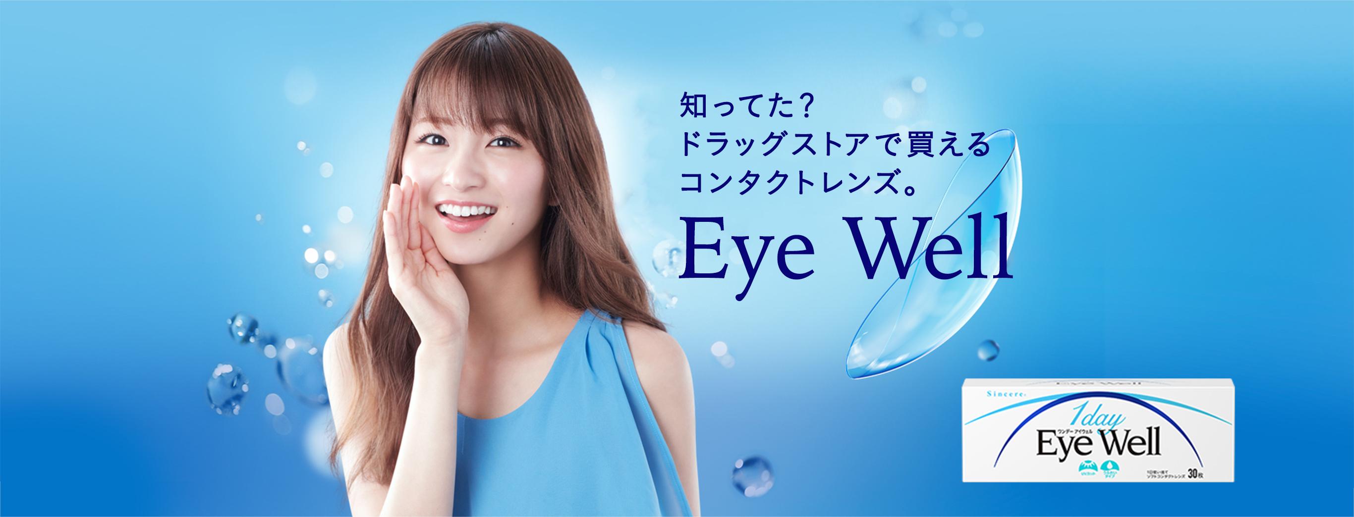 知ってた?ドラッグストアで買えるコンタクトレンズ。EyeWell